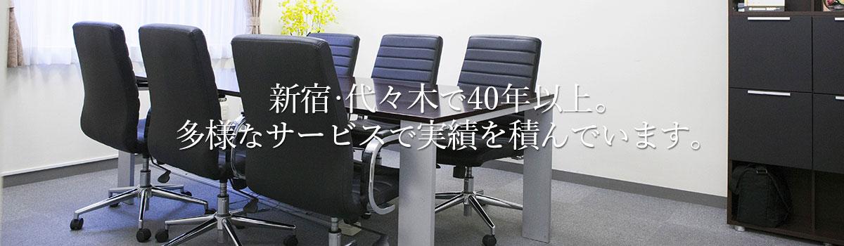 新宿・代々木で40年以上。多様なサービスで実績を積んでいます。